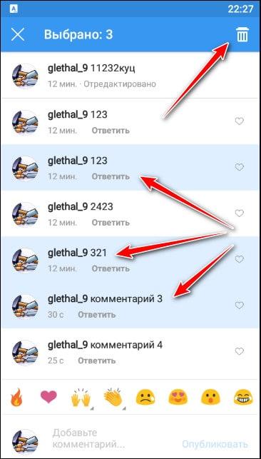 удаление нескольких комментариев в инстаграм