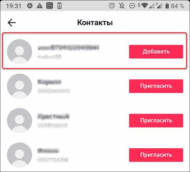 добавление контактов в tiktok