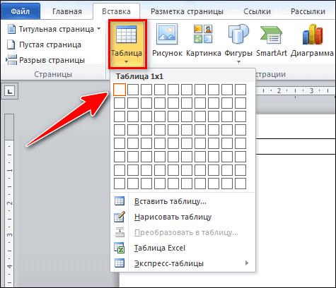 добавление таблицы в word