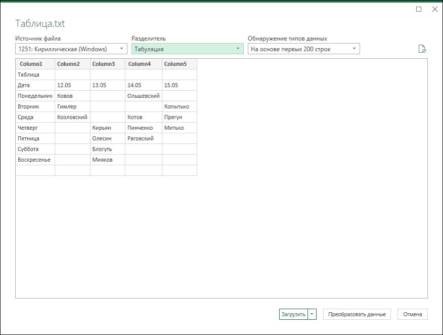 импорт таблицы из ворд в эксель