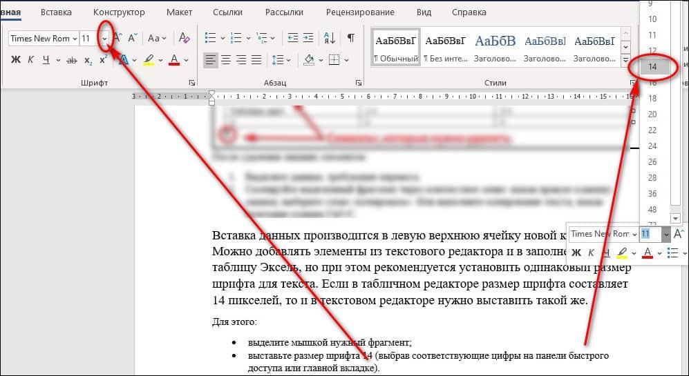 изменение размера текста в word