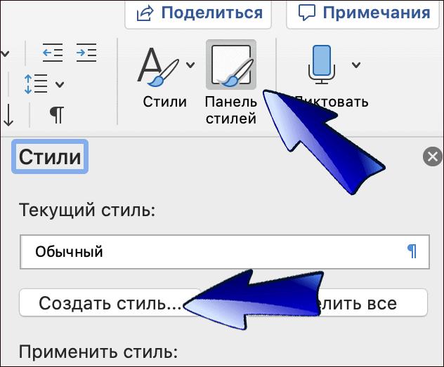 кнопка панель стилей