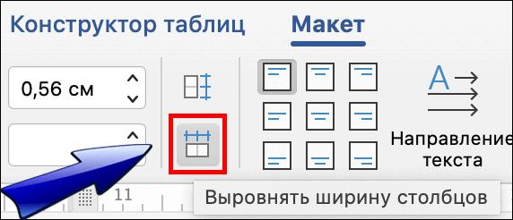 кнопка выравнивания столбцов