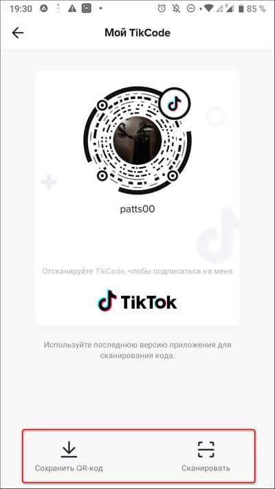 мой tikcode