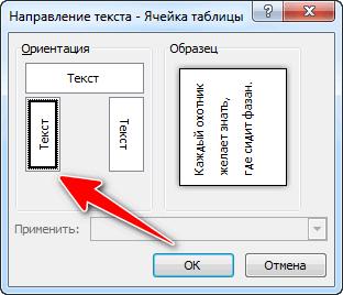 ориентация текста