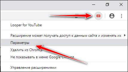 параметры Looper for YouTube
