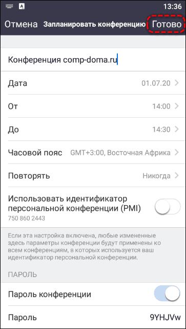 параметры планирования конферензии в zoom на телефоне