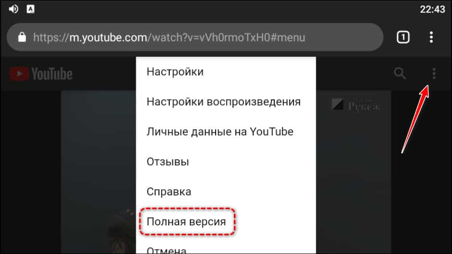 переключение на полную версию youtube