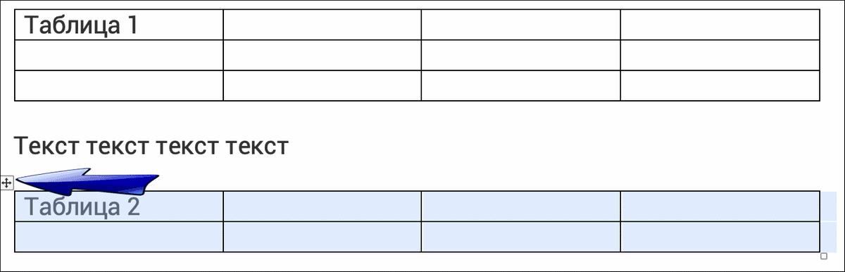 перемещение таблицы