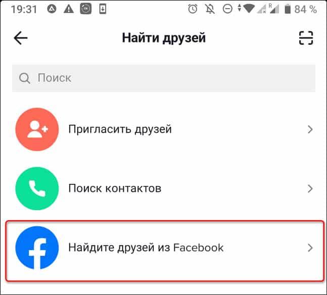 поиск друзей из facebook через tiktok