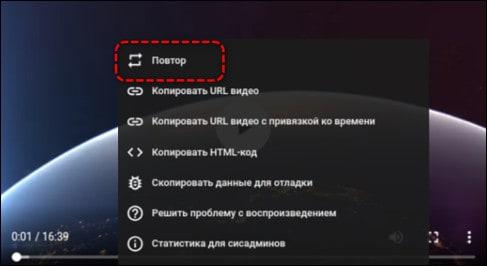 повтор ролика ютуб в мобильном браузере