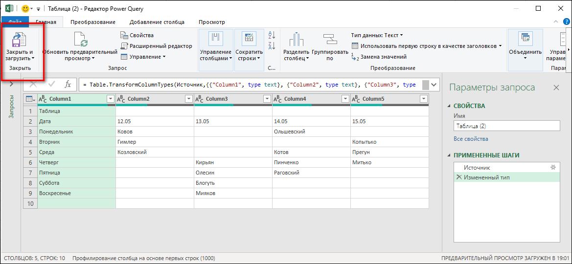 редактор power query