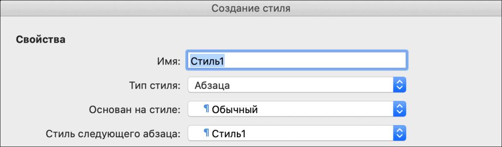 создание стиля текста