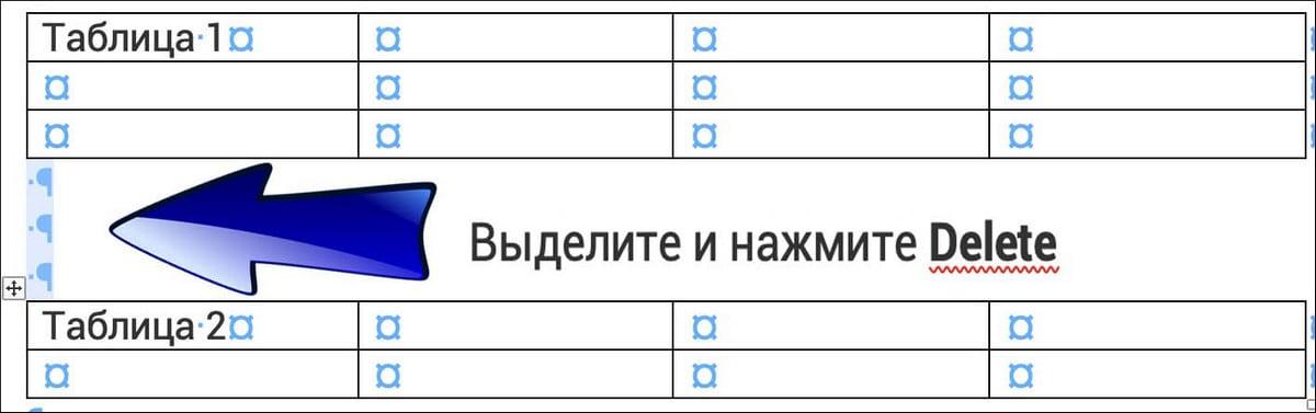 удаление пустых строк между таблицами