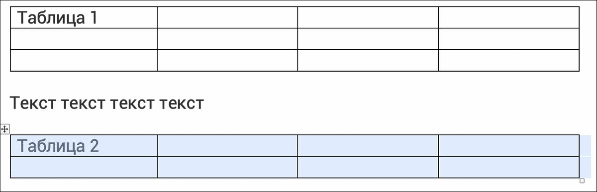 выделение таблицы в word