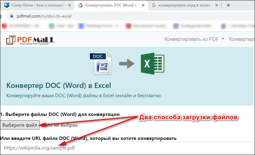 загрузка файла в Pdfmall