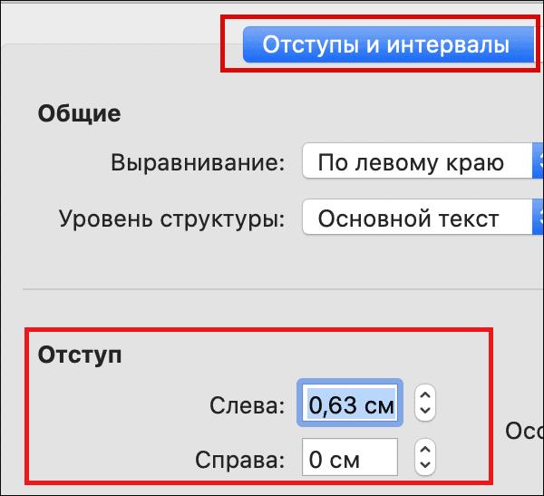 значение отступа слева и справа