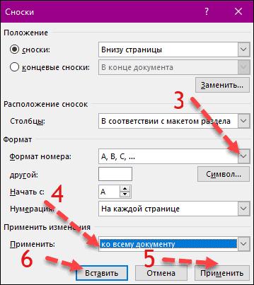 изменение формата номера сноски