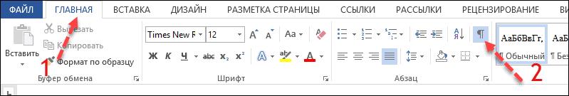 отключение показа непечатаемых символов