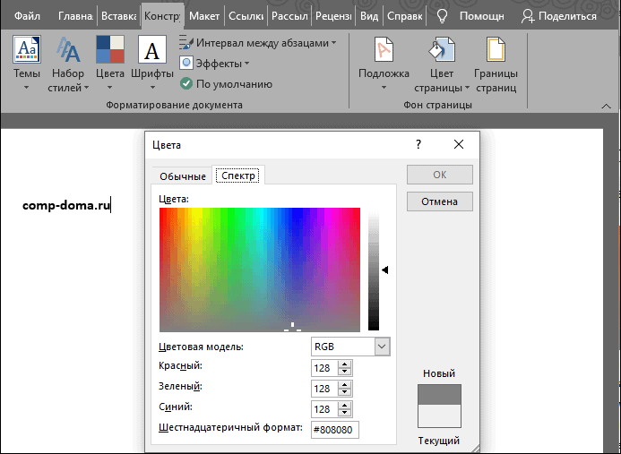 спектр цветов для фона