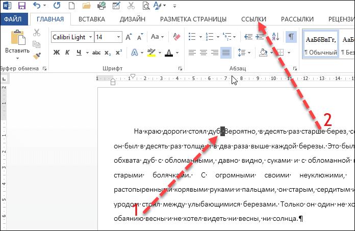 вкладка ссылки в word