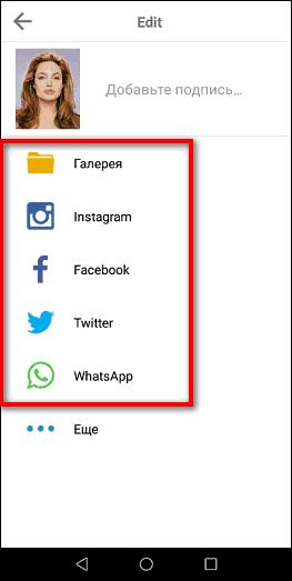 сохранение результата Avatan в соцсетях