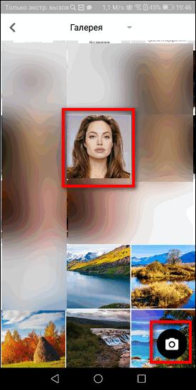 выбор фото из галереи