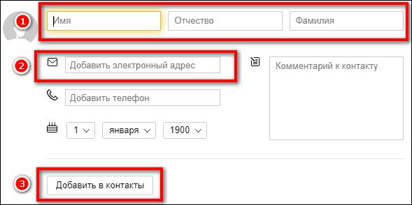 добавление контакта в яндекс почте