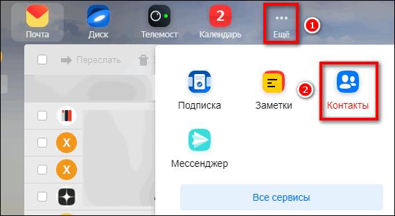 иконка контакты в яндекс почте