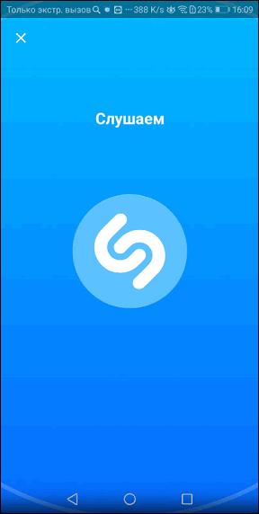 определение песни в shazam