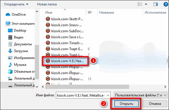 выбор музыкального файла на компьютере
