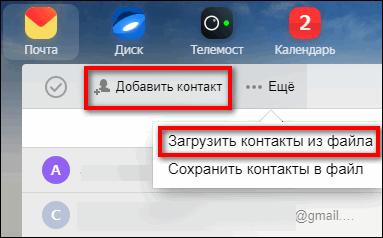 загрузить контакты из файла