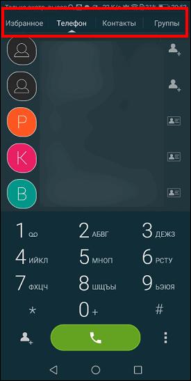 интерфейс TruePhone