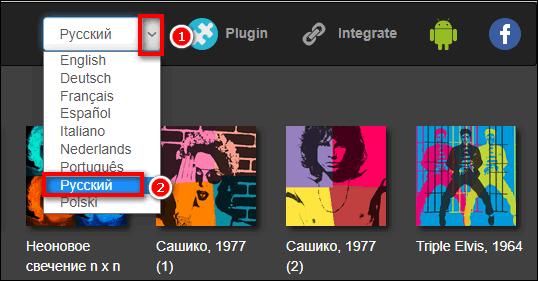 изменение языка интерфейса в Popartstudio