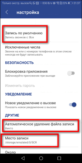настройка Smart Call Recorder