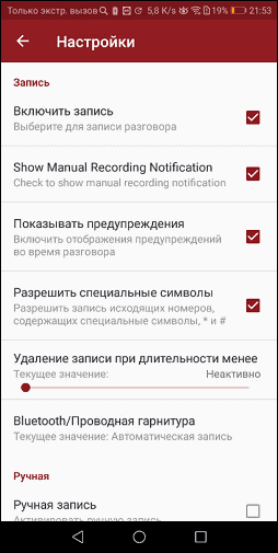 настройки Record My Call