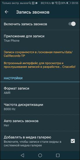 параметры записи разговора на андроид