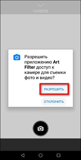 разрешить приложению Art Filter доступ к камере