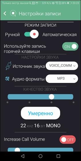 режим записи и качество звука