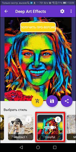 результат создания арт из фото в онлайн приложении