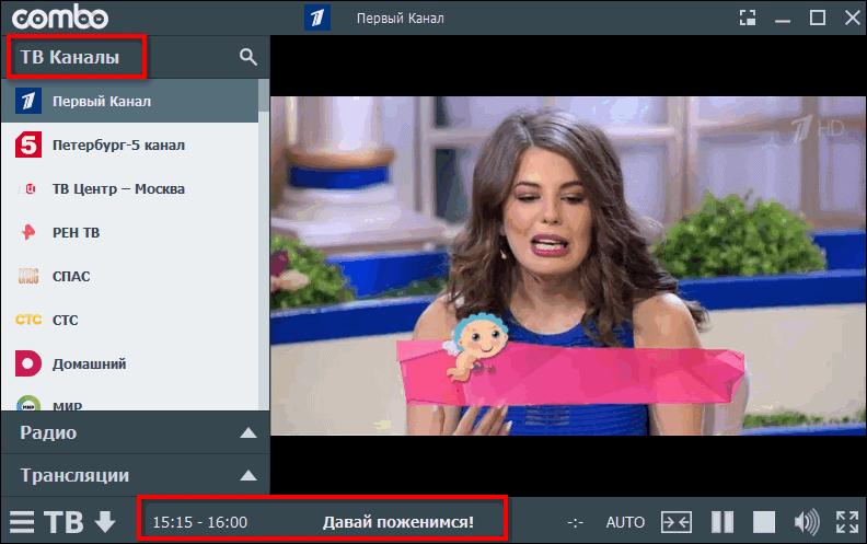 тв каналы в Combo Player