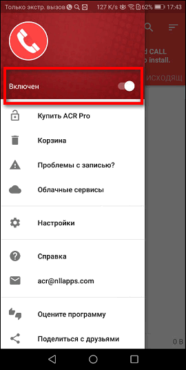 включение записи разговоров в Another Call Recorder