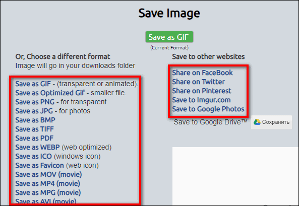 выбор социальной сети и формата файла