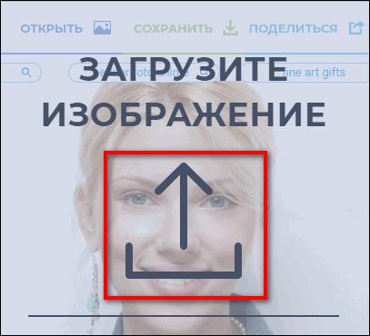 загрузка изображения в Fotoramio