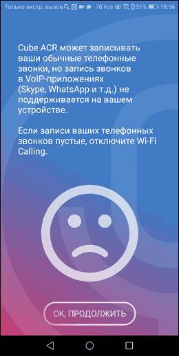 запись телефонных звонков в мессенджерах