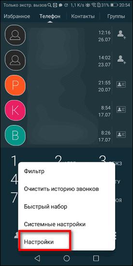 запуск настроек TruePhone