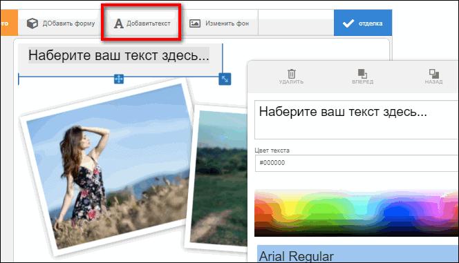 добавление текста в Photovisi