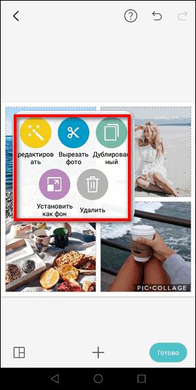 инструменты работы с фото в PicCollage