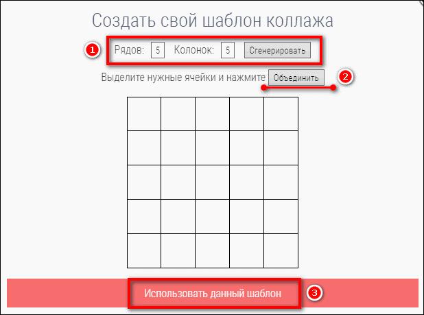 количество рядов и колонок в MyCollages