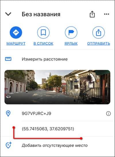 координаты места на айфоне